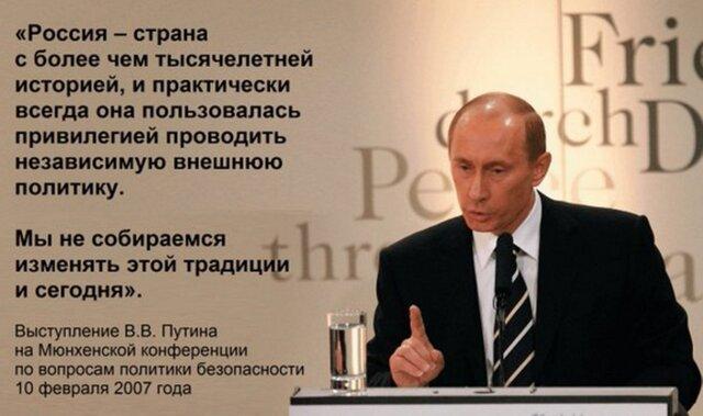 """Attēlu rezultāti vaicājumam """"мюнхенская речь путина 2007"""""""