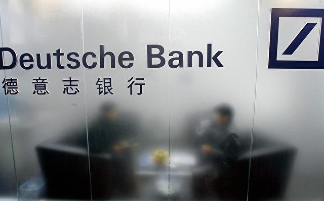 Китай стал одним из крупных акционеров Deutsche Bank