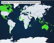 Страны, использующие пластиковые деньги