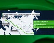 Российский маршрут для перевоза китайских товаров