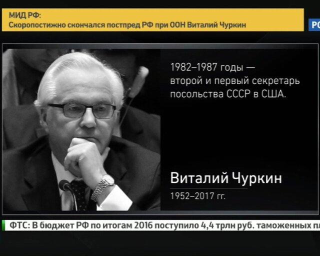 """Виталий Чуркин: """"маэстро"""" дипломатии и благородный человек"""
