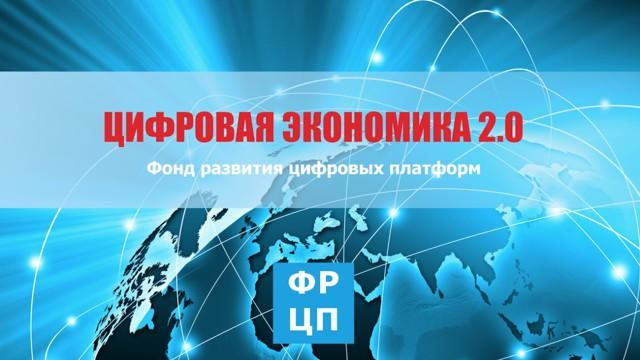 Володин: нужны законы по развитию цифровой экономики