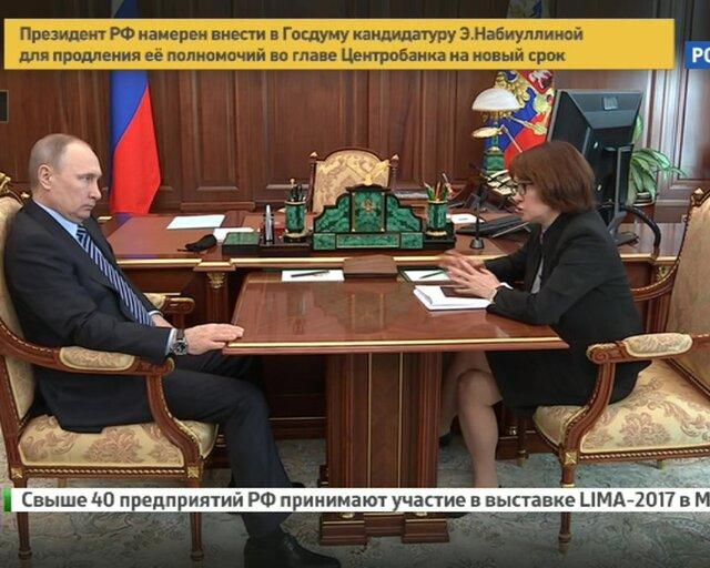 Встреча Владимира Путина с Председателем Центробанка