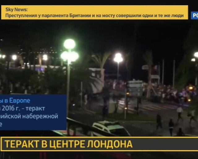 Теракты, которые потрясли Европу. Хроника событий