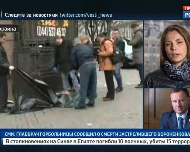 Убийство Вороненкова в Киеве. Последние подробности