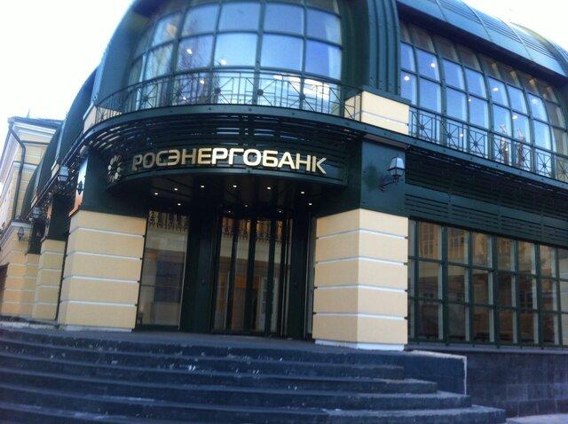 СМИ проинформировали оботключении «Росэнергобанка» отсистемы платежейЦБ