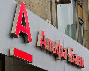 Вести Экономика ― Альфа Банк покинул АРБ из за иезуитского доклада