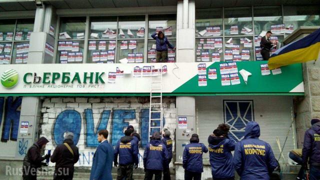 """Сбербанк избавляется от """"дочки"""" на Украине"""