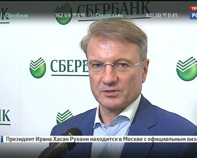 Греф надеется, что Киев даст завершить сделку по продаже активов