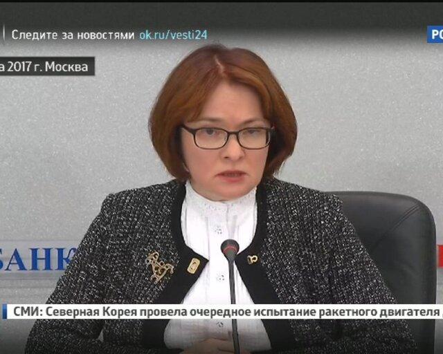 ЦБ обещал поддержку банкам, ставшими объектами травли на Украине