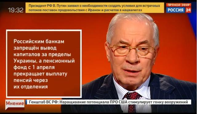 Азаров: режим Порошенко рухнет меньше чем через год