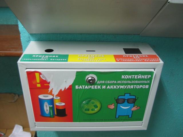 Донской предложил собирать старые батарейки