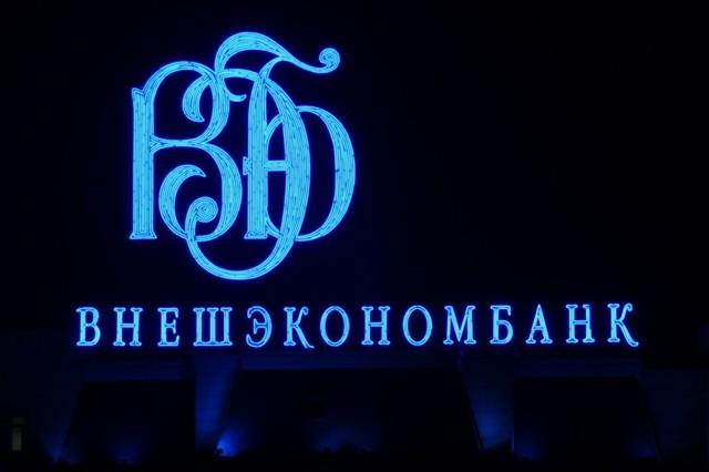 "Украинская ""дочка"" ВЭБа увеличит капитал на $500 млн"