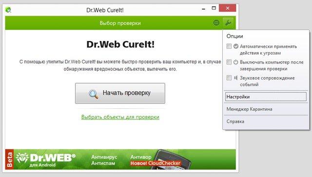«Доктор Веб» проинформировал о распространении троянца всоцсети «Вконтакте»
