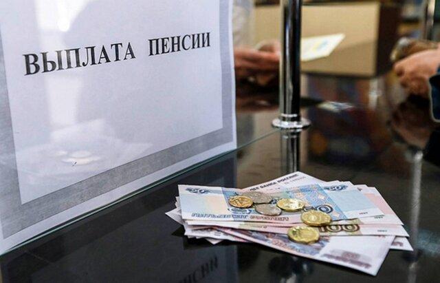 Пенсии в Российской Федерации могут резко упасть