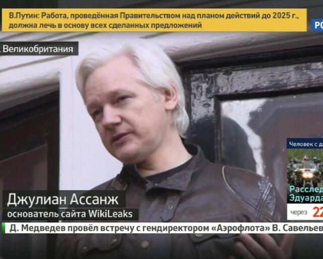 """Триумф Ассанжа: """"война только начинается""""!"""