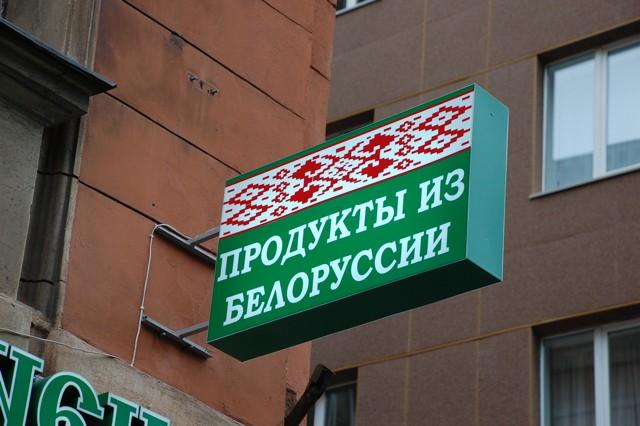 РФ сняла ограничения с белорусского мяса и молока