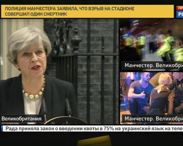 Теракт в Манчестере. Заявления премьер - министра Терезу Мэй