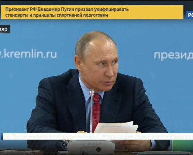 Путин: в названиях спортивных организаций нужно навести порядок