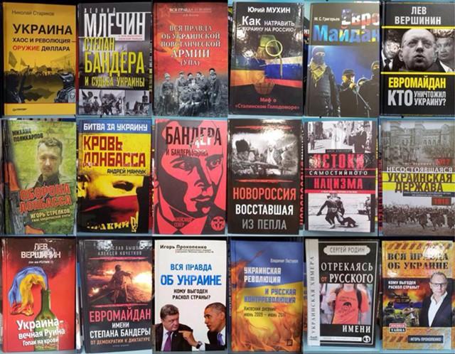 Украина: за ввоз российских книг - штраф до $6 тыс.