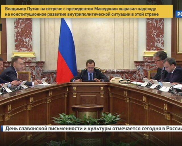 Медведев раскритиковал исполнение госпрограмм