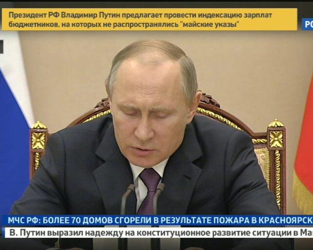 Владимир Путин предложил повысить зарплаты бюджетников