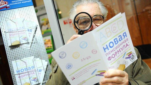 Концепцию персонального пенсионного капитала внесли в руководство
