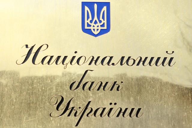 НБУ: Украина за три года потеряла 50% банков
