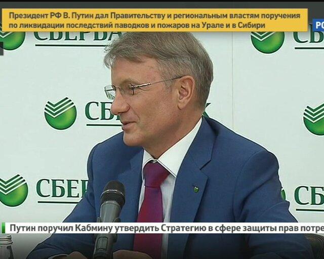 Сбербанк о приватизации, рекордных дивидендах и работе в Крыму