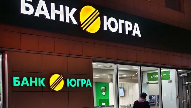 """Банк """"Югра"""" должен досоздать резервы на 40 млрд руб."""