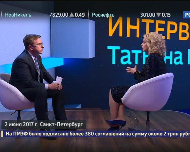 Голикова: выявлено нарушений на 700 млрд рублей - цифра страшная