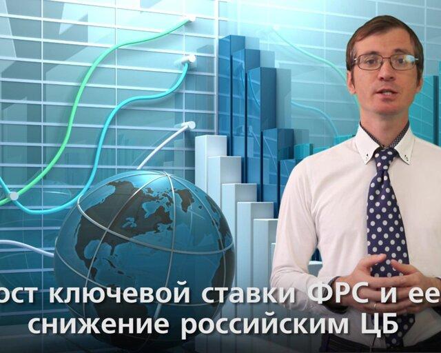 Комментарии. Как снижение ставки ЦБ отразится на динамике рубля?