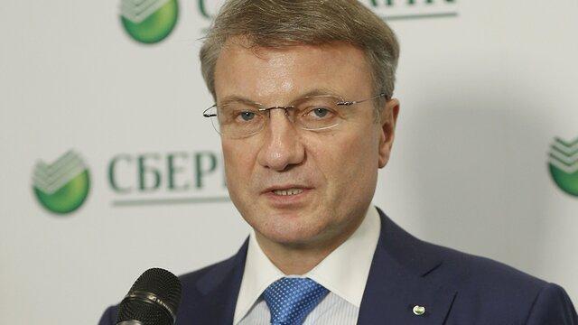 Герман Греф дал Казахстану советы по развитию экономики
