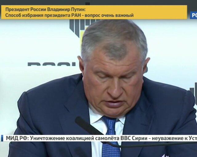"""""""Роснефть"""": триллионы на развитие, новая стратегия и дивиденды"""