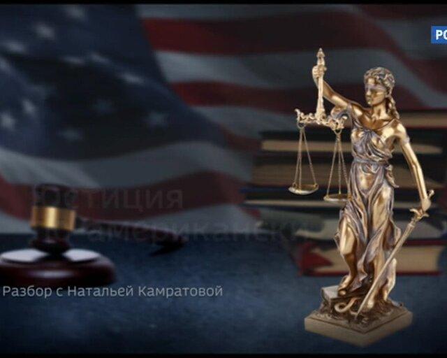 Юстиция по-американски. Кого в Вашингтоне выбирают жертвой?