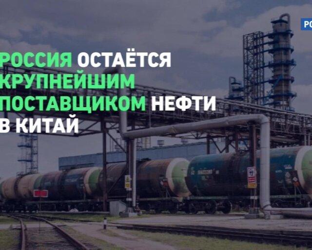 Россия - лидер по экспорту нефти в Китай. Главное