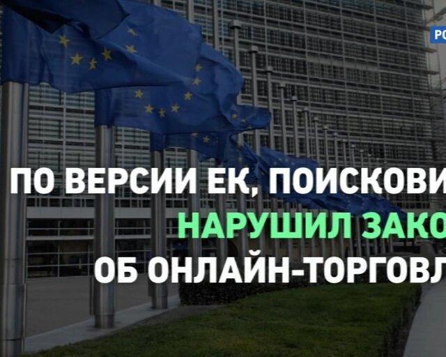 Рекордный штраф: Google выплатит 2,5 млрд евро