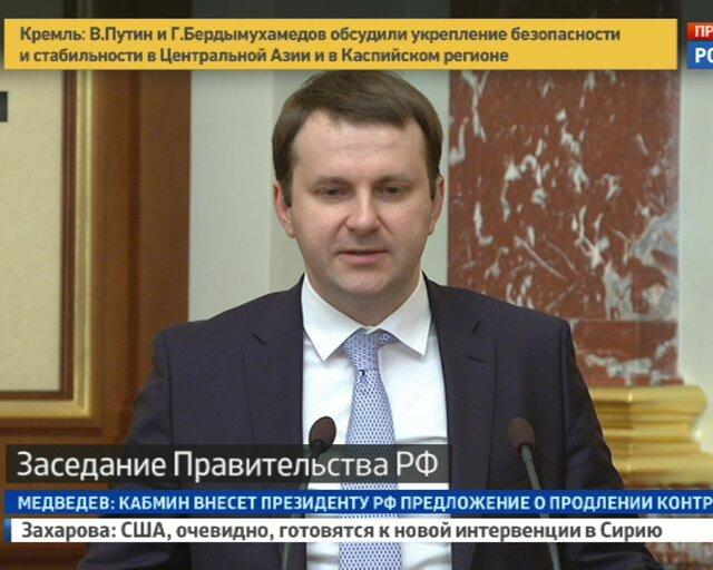 Орешкин о стабильности рубля, росте ВВП и низкой инфляции