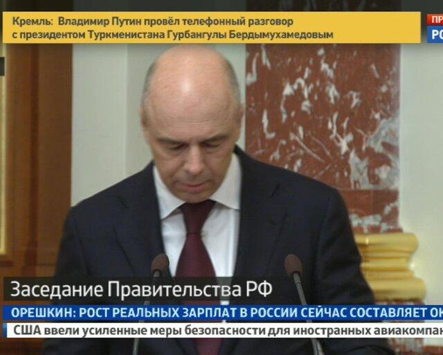 Заседание Правительства. Выступление Антона Силуанов
