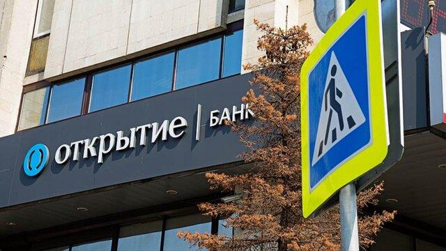 Банк «Открытие» лишили возможности привлекать средства избюджета