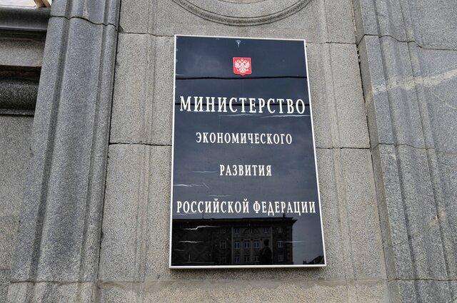 МЭР: ВВП России вырос в мае на 3,1%