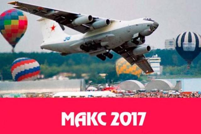 Делегации из 50 стран приедут на МАКС-2017