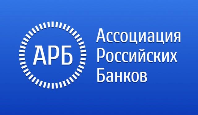 Крупнейшие банки РФ объявили о выходе из АРБ