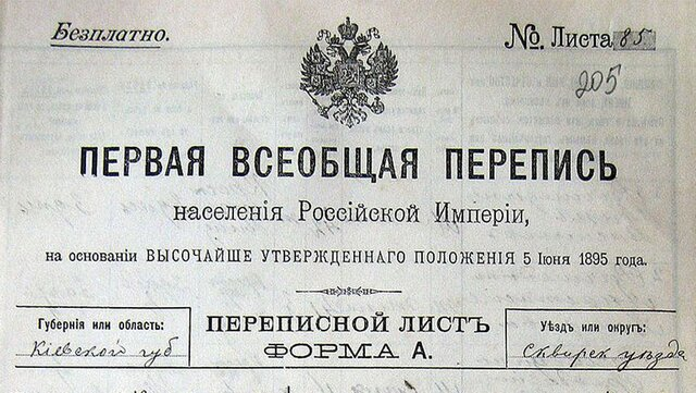 Руководство РФ утвердило сроки проведения переписи населения ксередине осени 2020-ого