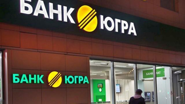 """""""Югра"""" возобновляет перевод средств для юрлиц"""