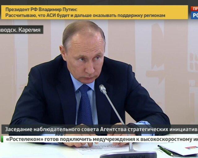 Владимир Путин провел заседание Наблюдательного совета АСИ