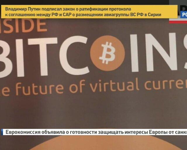 Реальный срок или виртуальная прибыль? Реакция стран на биткоины