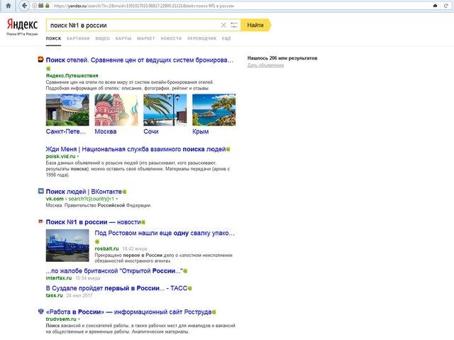 ФАС проверит, действительноли «Яндекс» «поиск №1 вРоссии»
