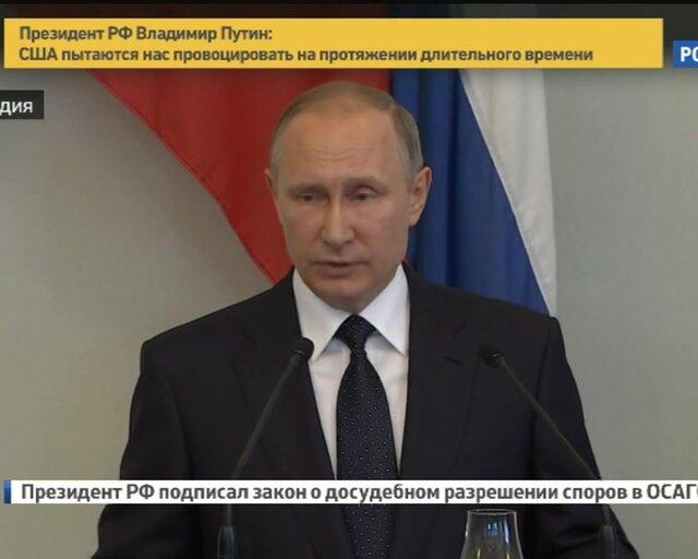 Путин: России однажды придётся отвечать на хамство и провокации