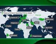 Присутствие группы ГАЗ в мире